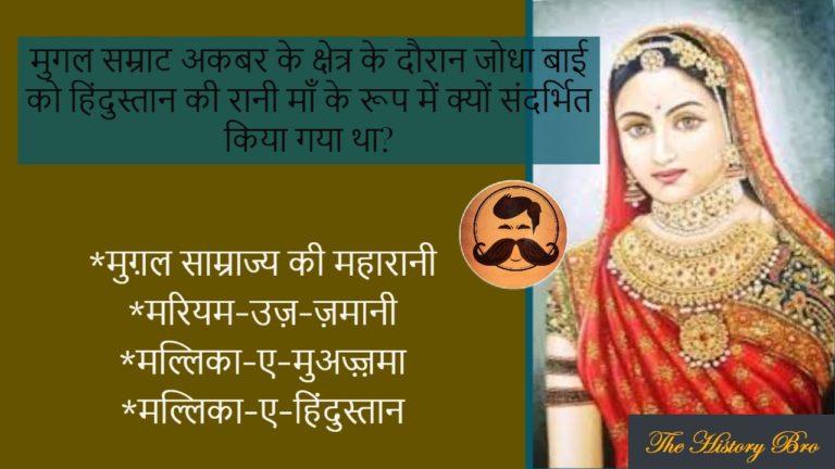 मुगल सम्राट अकबर के क्षेत्र के दौरान जोधा बाई को हिंदुस्तान की रानी माँ के रूप में क्यों संदर्भित किया गया था?