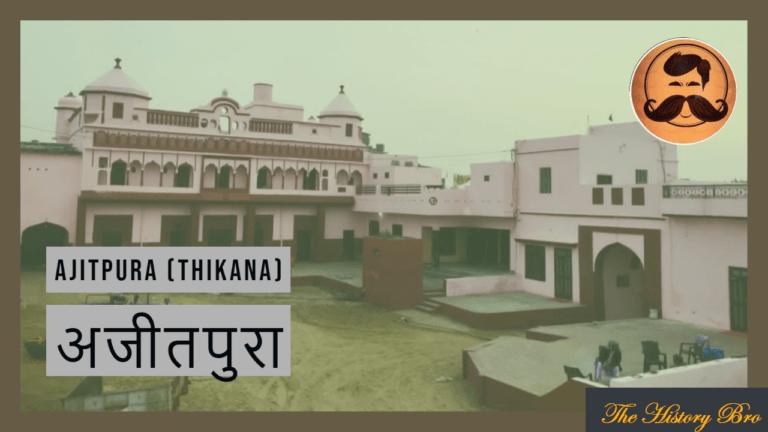 Ajitpura (Thikana)- The History Bro